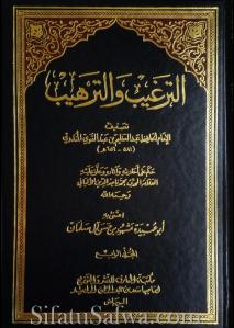 at-targhib-wat-tarhib-de-al-mundhiri-authentifie-accents